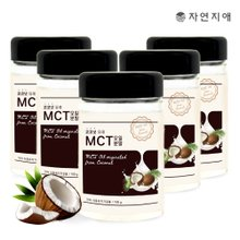 자연지애 코코넛 유래 MCT 오일분말 100mlX5
