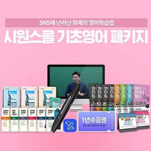 시원스쿨펜 기초영어 패키지 (기초영어 1년 수강권+교재 20권 포함)