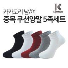 [카카모리] 남/여 중목쿠션양말 5p