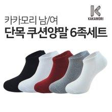 [카카모리] 남/여 단목쿠션양말 6p