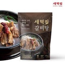 [청담동 유명맛집] 새벽집 갈비탕 10팩 (팩당 800g)