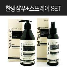 [SET] 솔더랩 발효 어성초,녹차,자소엽 샴푸300ml+스프레이150ml