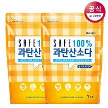 [세이프] 100% 과탄산소다 1kg x2개 구연산/베이킹소다/주방/욕실/살균/산소계표백제