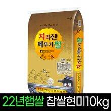 [명가미곡]지리산메뚜기쌀 찹쌀현미10Kg