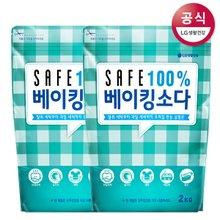 [세이프] 100% 베이킹소다 2kg x2개 구연산/과탄산소다/주방/욕실/살균/산소계표백제