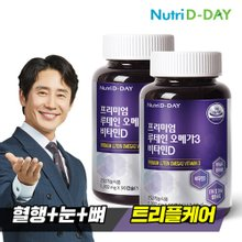 뉴트리디데이 프리미엄 루테인 오메가3 비타민D 2병 (총 6개월분)