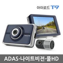 [아이로드][전국출장장착] 2채널 블랙박스 아이로드 T9[64G] 와이파이/WiFi/FHD+HD/ADAS지원