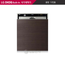[LG] DIOS 식기세척기 D1260MBC (12인용)