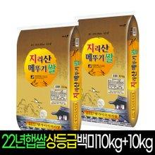[명가미곡][2019년 햅쌀]지리산메뚜기쌀 백미10Kg+백미10Kg