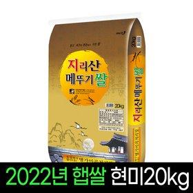 [2018년 햅쌀]지리산메뚜기쌀 현미20Kg