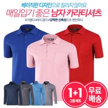 [1+1]남성 인기 봄여름가을 긴팔 반팔 카라 티셔츠 셔츠 자켓 남방 면티 인기 카라티 2종세트