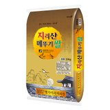 [명가미곡][2019년햅쌀]지리산메뚜기쌀 백미20Kg