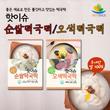 [핫이슈] 국내산 순쌀 떡국떡 흰떡 600g x 6팩+오색떡국떡 x 3팩 총 9팩 5.4kg