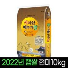[명가미곡][2019년 햅쌀]지리산메뚜기쌀 현미10Kg