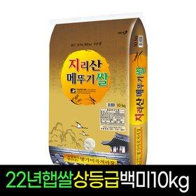 [명가미곡]지리산메뚜기쌀 백미10Kg
