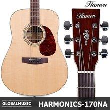 하몬 통기타 HARMONICS-170NA/유광 탑백솔리드 포크기타 어쿠스틱기타