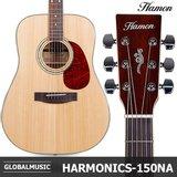 하몬 통기타 HARMONICS-150NA/유광 탑솔리드 포크기타 어쿠스틱기타