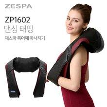 [제스파] 댄싱태핑 어깨주무름/뱃살두드림 안마기 (온열/강도/벨크로) ZP1602
