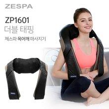 [제스파] 더블태핑 어깨주무름/뱃살두드림 안마기 (온열/강도/벨크로) ZP1601