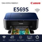 캐논 이코노믹 잉크 E569S (잉크포함) (인쇄+복사+스캔/포토프린터)