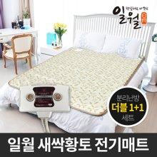 일월 새싹황토 전기매트 더블 1+1 디지털세트/분리난방 전기장판 온열매트 전기요 황토매트