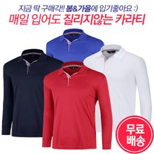 [무료배송]남성 봄가을 국산 긴팔 체크 카라티셔츠 4종택1