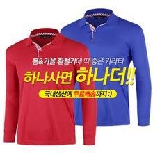 [1+1]남성 봄가을 국산 긴팔 카라티셔츠 2종세트 무료배송