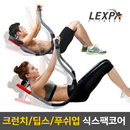 [렉스파] 식스팩코어 YA-671+ 덤벨 2.5kg 2쌍/복근운동/가슴운동/싯업/딥스/푸쉬업/크런치
