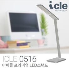 (S)[아이클] 스마트 LED스탠드 ICLE-0516 색 온도변환/타이머/스마트폰충전기능