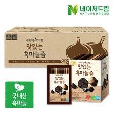 [네이처드림] 맛있는 흑마늘즙 100포(실속포장)