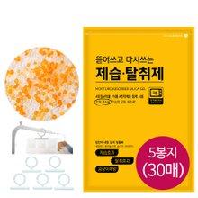 반복사용가능 습기제거제 뜯어쓰는 스마트뽀송 5세트(총30팩)+옷걸이10개(이불/옷장/서랍/신발)