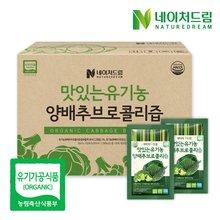 [네이처드림] 맛있는 양배추즙 100포(실속포장)