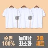 텐제로 화이트 순면 면티셔츠 3종세트 S2005MT-01H3