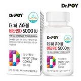 한미 츄어블 비타민D 2000IU 90정 3개월분