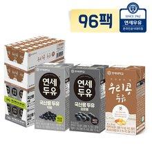 [연세]우리콩두유 96팩(잣48+검은콩24+약콩24)