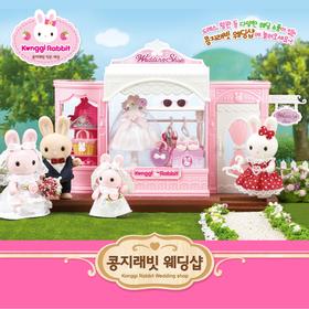 [콩지래빗] 콩지래빗 웨딩샵 / TV광고 토끼인형+웨딩샵+웨딩소품