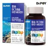 한미 칼슘마그네슘아연비타민D 90정 3개월분