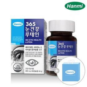 한미 365 눈 건강 루테인 60캡슐 2개월분