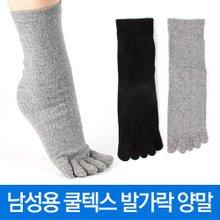 [맨즈베이직]남성 면스판 쿨텍스 발가락 장목양말/특허받은쿨텍스기능원사제품