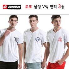 [무료배송] 로또 남성 브이넥 베이직 면 티셔츠 3종 (95~110)