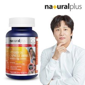 [내츄럴플러스] 비타민D3캡슐 2000IU (300mgX180캡슐) -1병(6개월)