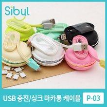 [사이빌] 마카롱 USB 충전 케이블 with 라이트닝 변환젠더