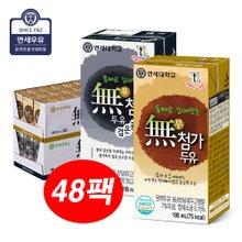 [연세두유] 무첨가 두유 190mlX24팩+검은콩 무첨가두유 190mlX24팩(총48팩)