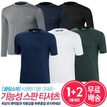 [3종세트]남성 기능성 스판 라운드 쿨링 티셔츠 긴팔 반팔 맨투맨 블루종 셔츠 남방 티셔츠 1+2 무료배송