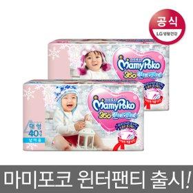 [LG생활건강] 마미포코 360핏 윈터팬티 대형/특대형 3팩 + 담요 + 물티슈3팩 (겨울한정!)