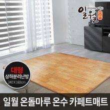 일월 2019 나노륨 온수카페트매트 대형/240x183cm 거실용 온수 카페트매트 온수매트 일월매트 거실매트