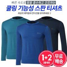[1+1+1]남성 여름 기능성 쿨링 스판 티셔츠 3종세트 무배