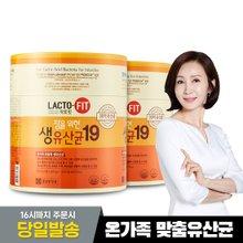 [종근당건강] 락토핏 장을위한 생 유산균 19 2통 (360포)