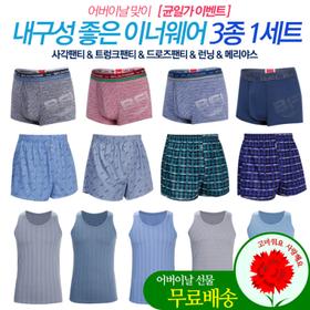 [무료배송]어버이날 선물 남성 속옷 드로즈 사각팬티 런닝 메리야스 나시 런닝셔츠 속옷 3종세트 균일가