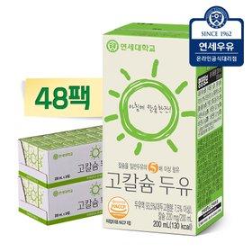 [연세]고칼슘 두유 48팩